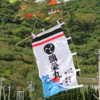 連続エッセイ更新:動画でみる祝島の舟おろし~荒波こえて横浜へ~