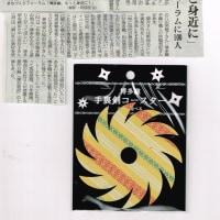 博多織の手裏剣形コースター開発!