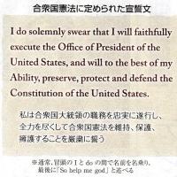 日本の総理大臣も「宣誓」を!