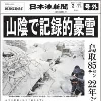 日本海新聞さんのご紹介