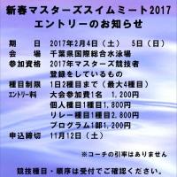 【エントリー】新春マスターズスイムミート千葉大会 11/12まで