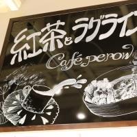 成増駅前、健康志向のカフェで