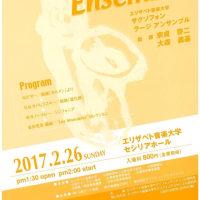 2/26 エリザベト音大 サクソフォン・ラージ・アンサンブル定期演奏会