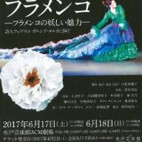 魅惑の水戸公演