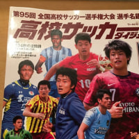 高校サッカーダイジェスト 選手権名鑑 !(^^)!