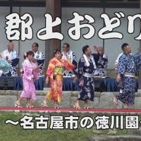 郡上おどり(名古屋・徳川園で)
