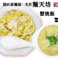 隠れ家麺屋 名匠 麺天坊@川越市 スープ切れの為麺の提供無!焼飯と餃子を堪能します(#^.^#)