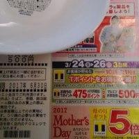 Tポイント4750ポイントをお買物券5000円に交換しました。