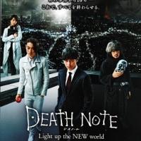 「デスノート Light up the NEW world」公開前に,10年前の前2作品を上映するイベントが有ります。