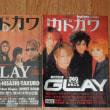 7月7日(金) GLAY買い直し、整体、モゾ、時計衝動買い
