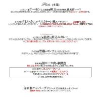 5/24(水)平日ランチメニュー