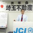 青年会議所埼玉不動産クラブ7月例会・総会