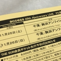 AXS 25th Anniversary LIVE