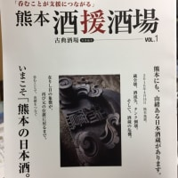 『古典酒場 特別編集  熊本 酒援酒場 VOL.1』 熊本の美味しいお酒と酒場を満喫して「酒縁」を「酒援」に