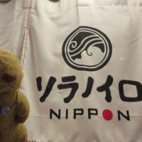 『ソラノイロNIPPON@東京駅(東京ラーメンストリート内)』なのだ