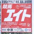 2017桶狭間ステークス他・検討
