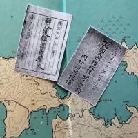 韓国船水難救護の記録  ③  ー漂着事件を伝える文書 見つかるー竹中敬一