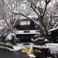 とうふ吉祥 ~熊本・黒川温泉~