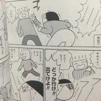 今日の1冊 「キレる私をやめたい ~夫をグーで殴る妻をやめるまで~」田房永子 著