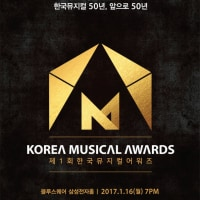 「第1回韓国ミュージカルアワード」衛星劇場さんで放送決定!