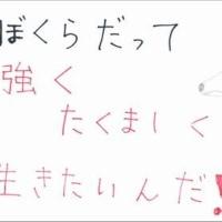 『子犬工場』の感想文(大阪府6年生の桂美月さん)