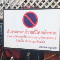 駐車禁止@クロントゥーイ市場横ラマ4通り沿い