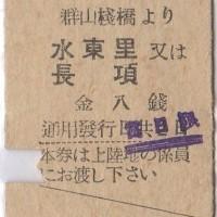 硬券追究0009 群山-長項 渡船