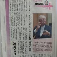 大野和士 「夢の共演」 萩原麻未