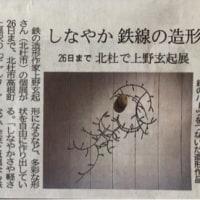 上野玄起 個展を記事にして頂きました