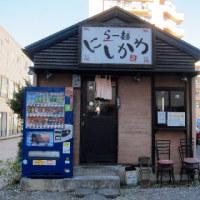鎌取「らー麺にしかわ」