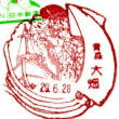 ぶらり旅・大畑郵便局(青森県むつ市)