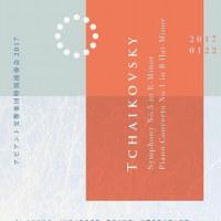 1月22日(日)アビアント交響楽団(指揮)/北とぴあさくらホール