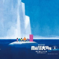 [映画『ドラえもん のび太の南極カチコチ大冒険』を観た]