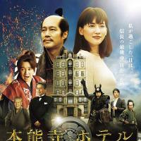 映画『本能寺ホテル』を観る