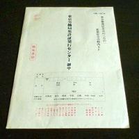 ガンマ線透過写真撮影作業主任者(試験当日)