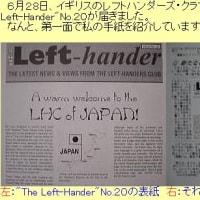 レフティーズ・ライフ(LL)再録1・全号目次―『左組通信』から