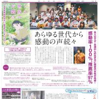 この世界の片隅に、今日の夕刊はお祭じゃん(*^o^*)