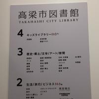 高梁市図書館 10の特長