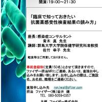 抗菌薬感受性セミナー 6月29日