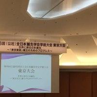 全日本鍼灸学会 in東京