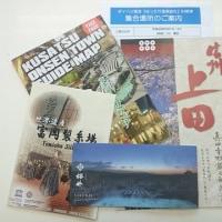 5/7~5/8はダイハツ東京販売より招待で旅行へ行って参ります!