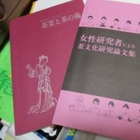 女性研究者による茶文化研究論文集