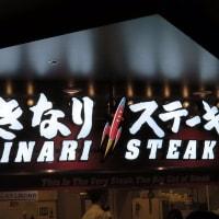 札幌厚別区 カテプリ 「いきなりステーキ」