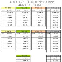 1/22(日)ファミカツエントリー状況