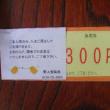 野上のタマゴ屋さんのスタンプカード