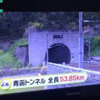 青函トンネルから北海道新幹線⊂((・⊥・))⊃