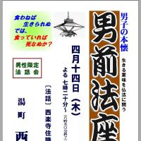 男前法座(男性限定)