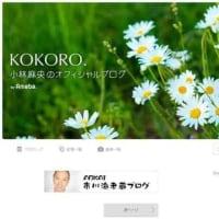 AERA.dotで、小林麻央さんとブログについて解説