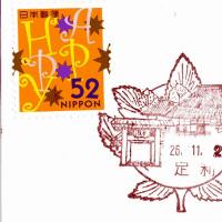 栃木県-足利郵便局_風景印