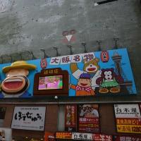 雑記 大阪をぶらぶらしてみた。